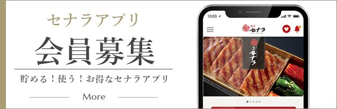 セナラポイントカード会員募集 貯める!使う!お得なセナラポイント More