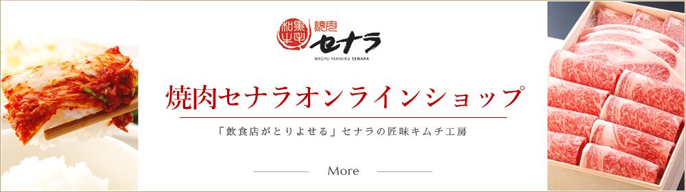 焼肉セナラ SENARA Online shop 「飲食店がとりよせる」セナラの匠味キムチ工房 More