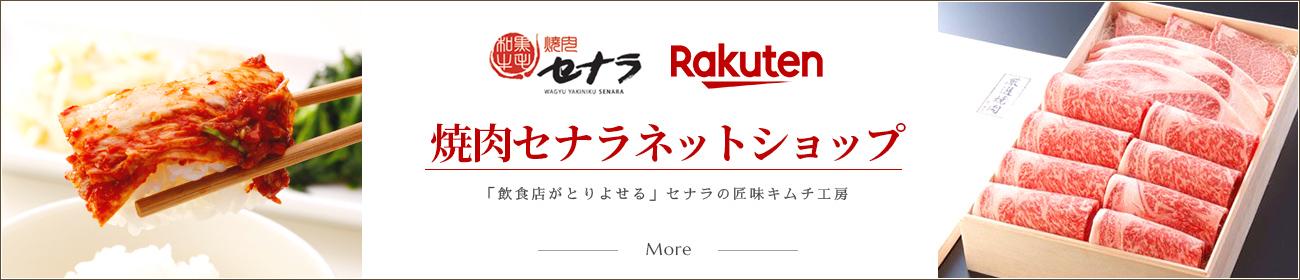 焼肉セナラネットショップ RAKUTEN 「飲食店がとりよせる」セナラの匠味キムチ工房