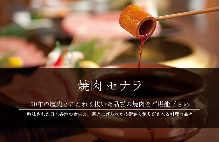 焼肉セナラ  50年の歴史とこだわり抜いた品質の焼肉をご堪能下さい 吟味された日本各地の食材と、磨き上げられた技術から創りだされる料理の品々