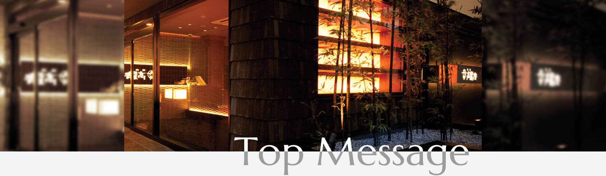 Top Message