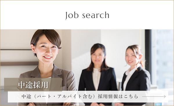 joc search 中途採用 中途(パート・アルバイト含む)採用情報はこちら